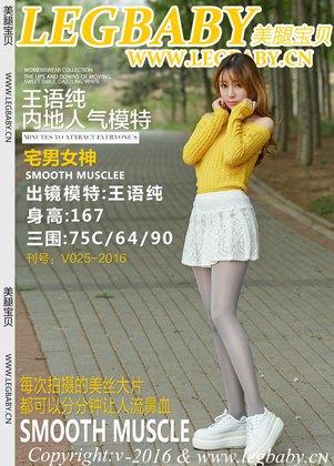 [LEGBABY美腿宝贝] V025-2016王语纯 纯游记[35+1P/35.6M]